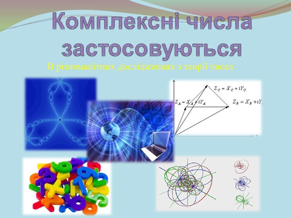 Використання комплексних чисел_012