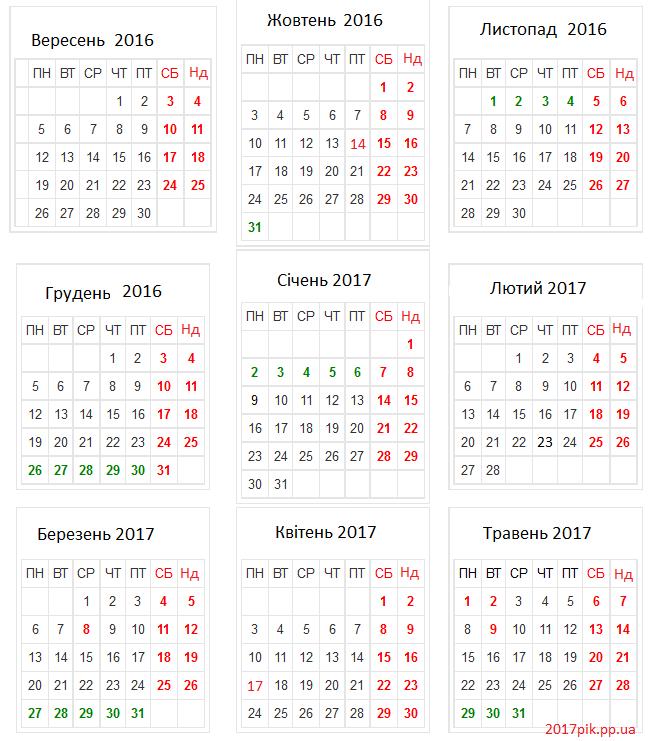 1467143414_navchalniy-kalendar-2017