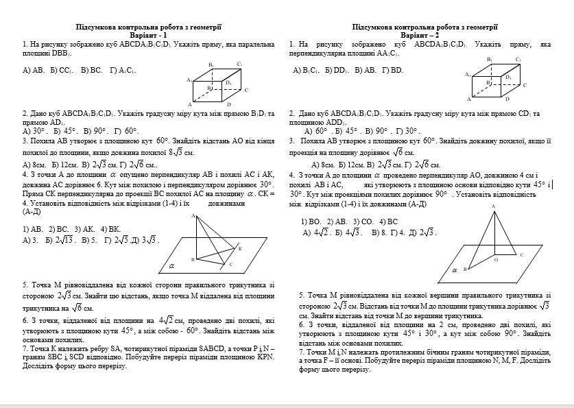річна контрольна робота з геометрії 10 клас