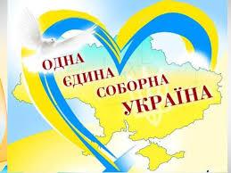 den-sobornosti-ukrayiny